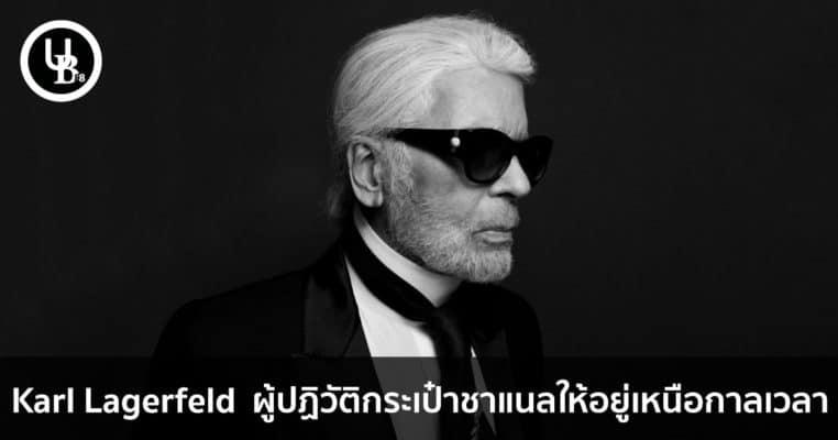 ภาพปก Karl Lagerfeld