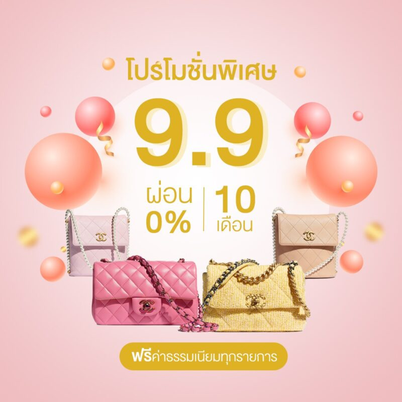 promotion for installment Chanel